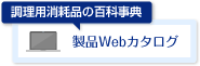 製品Webカタログ