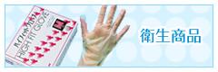 衛生関連商品