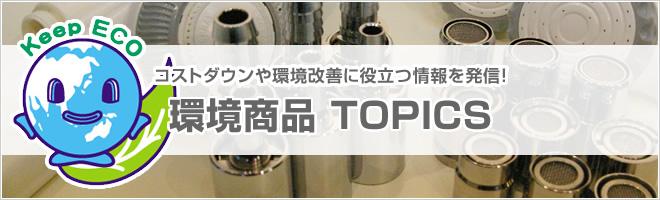 環境商品TOPICS