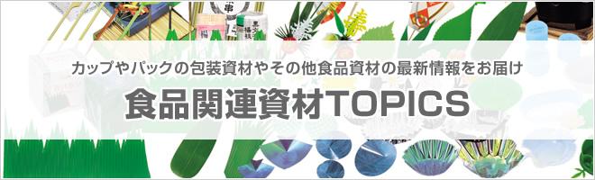 食品関連資材TOPICS