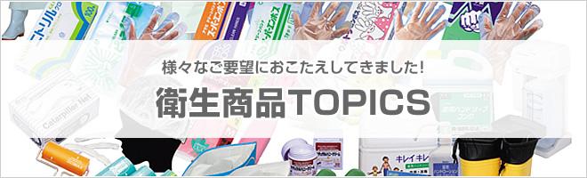 衛生商品TOPICS