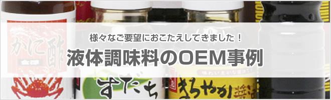 液体調味料のOEM事例