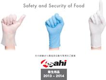 衛生用品(2013~2014)