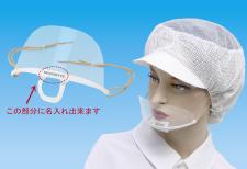 透明マスク マスケット名入れ