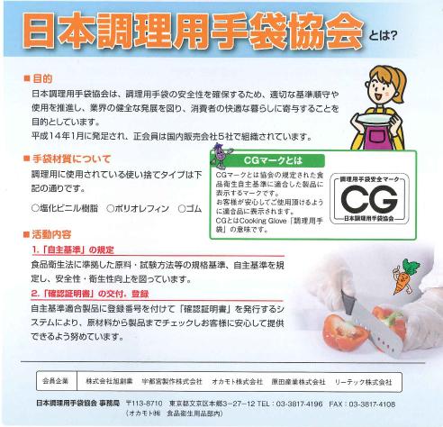 cg-glove